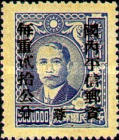 [China Empire Postage Stamps Overprinted, Typ E26]