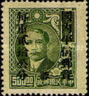 [China Empire Postage Stamps Overprinted, Typ E3]