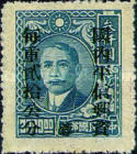 [China Empire Postage Stamps Overprinted, Typ E6]