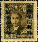 [China Empire Postage Stamps Overprinted, Typ E8]
