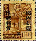 [China Empire Postage Stamps Surcharged as Domestic Registration Stamps, Typ F]