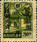 [China Empire Postage Stamps Surcharged as Domestic Registration Stamps, Typ F1]
