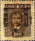 [China Empire Postage Stamps Surcharged as Domestic Registration Stamps, Typ F2]