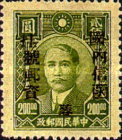[China Empire Postage Stamps Surcharged as Domestic Registration Stamps, Typ F4]