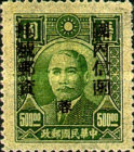 [China Empire Postage Stamps Surcharged as Domestic Registration Stamps, Typ F5]