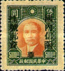 [China Empire Postage Stamps Surcharged as Domestic Registration Stamps, Typ F7]