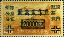 [Airmail - Airplane over The Great Wall of China - China Empire Stamps Surcharged, Typ G1]
