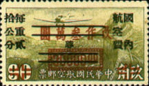 [Airmail - Airplane over The Great Wall of China - China Empire Stamps Surcharged, Typ G2]