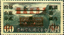 [Airmail - Airplane over The Great Wall of China - China Empire Stamps Surcharged, Typ G3]