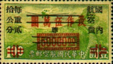 [Airmail - Airplane over The Great Wall of China - China Empire Stamps Surcharged, Typ G4]