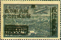 [Airmail - China Empire No. 923 Surcharged, Typ H]