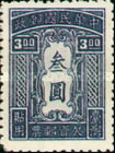 [Postage Due Stamps for Local Use - Gumless, Typ A1]