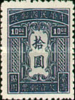 [Postage Due Stamps for Local Use - Gumless, Typ A3]