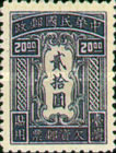 [Postage Due Stamps for Local Use - Gumless, Typ A4]