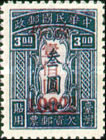 [Postage Due Stamps Surcharged, Typ B1]