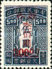 [Postage Due Stamps Surcharged, Typ B2]