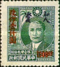 [Postage Stamps of 1947 Overprinted, Typ C]