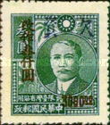 [Postage Stamps of 1947 Overprinted, Typ C1]
