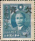 [Postage Stamps of 1947 Overprinted, Typ D]