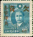 [Postage Stamps of 1947 Overprinted, Typ D3]