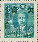 [Postage Stamps of 1947 Overprinted, Typ D4]
