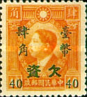 [China Postage Stamps Surcharged & Overprinted, Typ E]