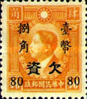 [China Postage Stamps Surcharged & Overprinted, Typ E1]
