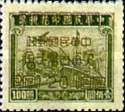 [Chinese Revenue Stamps of 1949 Overprinted, Typ F1]