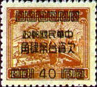 [Chinese Revenue Stamps of 1949 Overprinted, Typ F2]