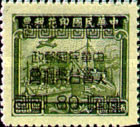 [Chinese Revenue Stamps of 1949 Overprinted, Typ F3]