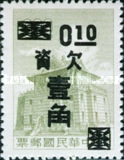 [Postage Stamps of 1960 Overprinted & Surcharged, Typ I]