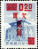 [Postage Stamps of 1960 Overprinted & Surcharged, Typ I1]