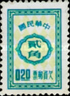 [Numeral Stamps, Typ J1]