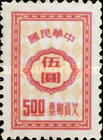 [Numeral Stamps, Typ J4]