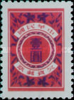 [Numeral Stamps - New Design, Typ M]