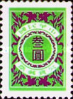 [Numeral Stamps, Typ N]