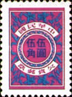 [Numeral Stamps, Typ N1]