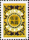 [Numeral Stamps, Typ N2]
