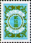 [Numeral Stamps, Typ N3]