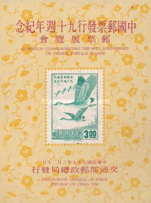[The 90th Anniversary of Chinese Postage Stamps, Typ ]