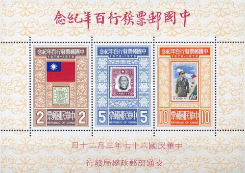 [The 100th Anniversary of Chinese Postage Stamp, Typ ]