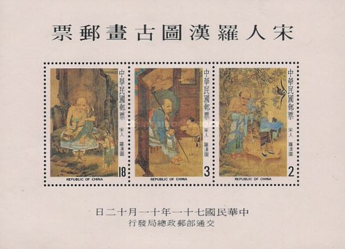 [Lohan, Buddhist Saint, Scroll Paintings by Liu Sung-nien, Typ ]