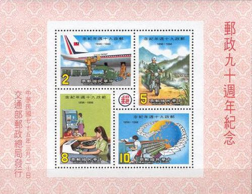 [The 90th Anniversary of Post Office, Typ ]