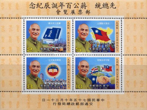 [The 100th Anniversary of the Birth of Chiang Kai-shek, 1887-1975, Typ ]