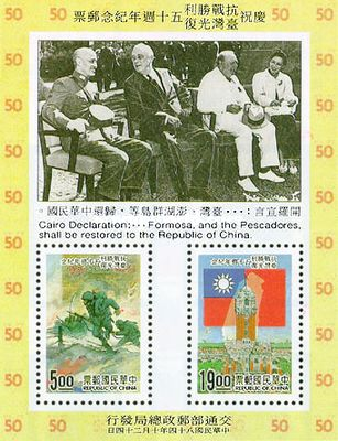 [The 50th Anniversary of End of Sino-Japanese War, Typ ]