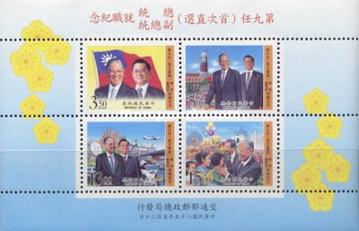 [Inauguration of First Directly-elected President - Designs showing President Lee Teng-Hui and Vice-President Lien Chan, Typ ]