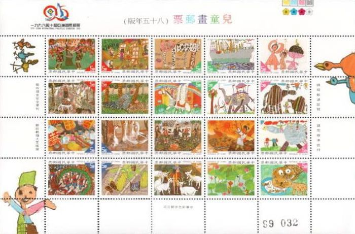 [Winning Entries in Children's Stamp Design Competition, Typ ]