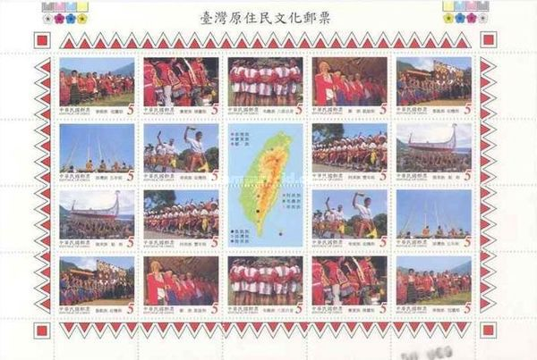 [Taiwan's Aboriginal Culture, Typ ]