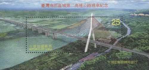 [Inauguration of Second Southern Freeway, Typ ]