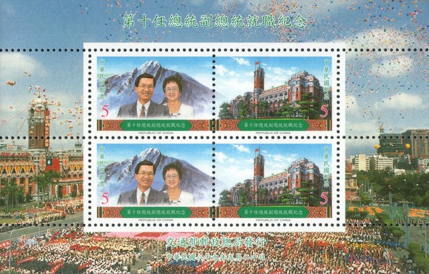 [Inauguration of Chen Shui-bian as 10th President and Lu Hsiu-lien as Vice-President, type ]